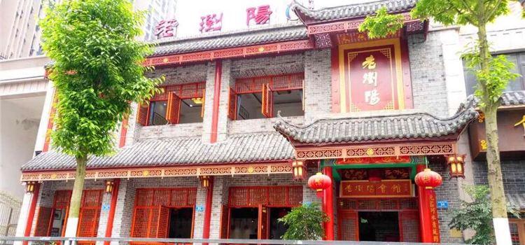 老瀏陽會館3
