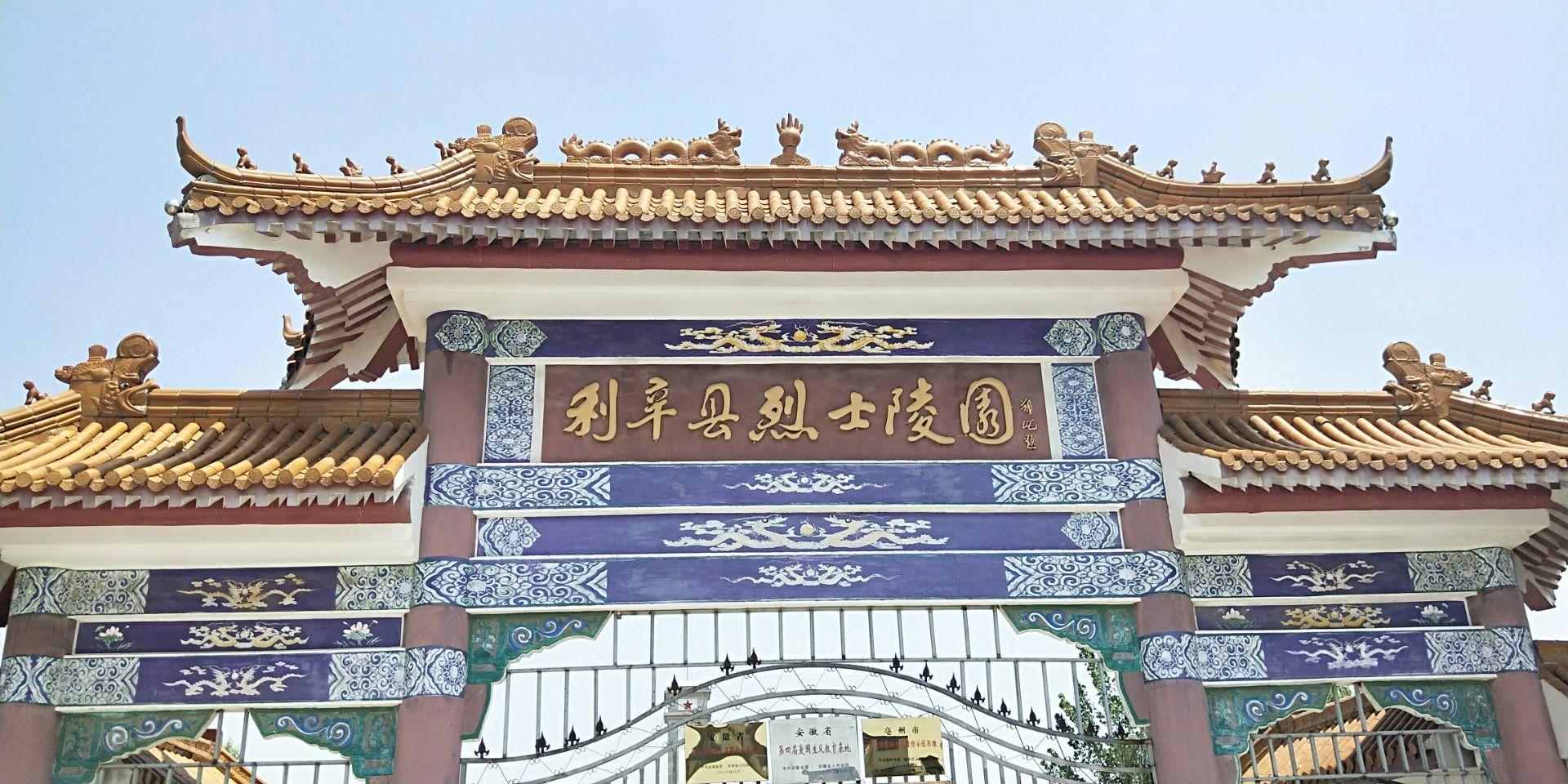 Lixin Martyrs' Cemetery