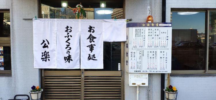 公楽食堂3