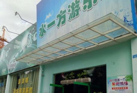 Shuiyifang Amusement Park