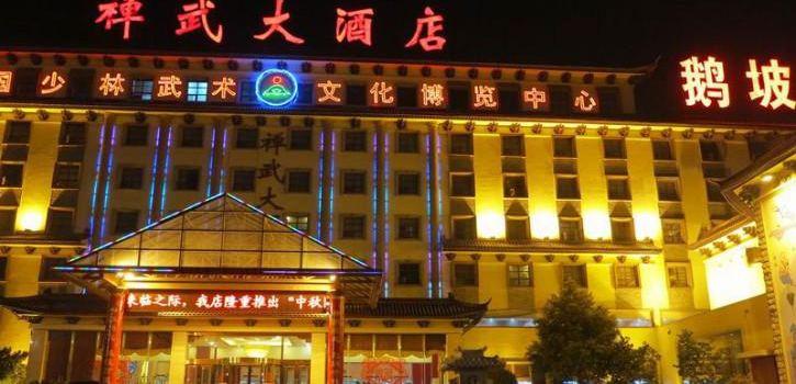 禪武大酒店中餐廳
