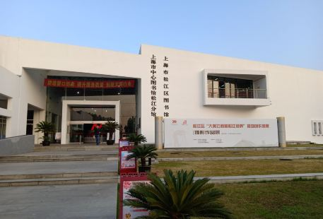 Songjiang Library