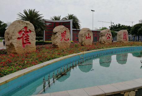 Queshan Park (North Gate)