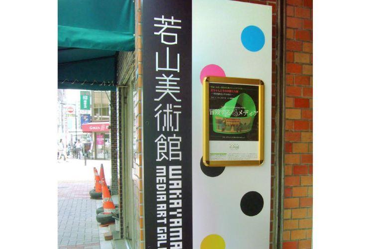 若山美術館