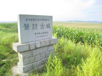 Historic Yehe Nara Hala City