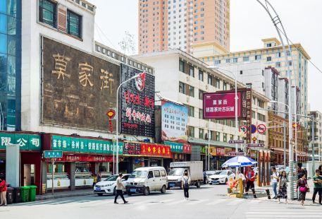 Mojia Street