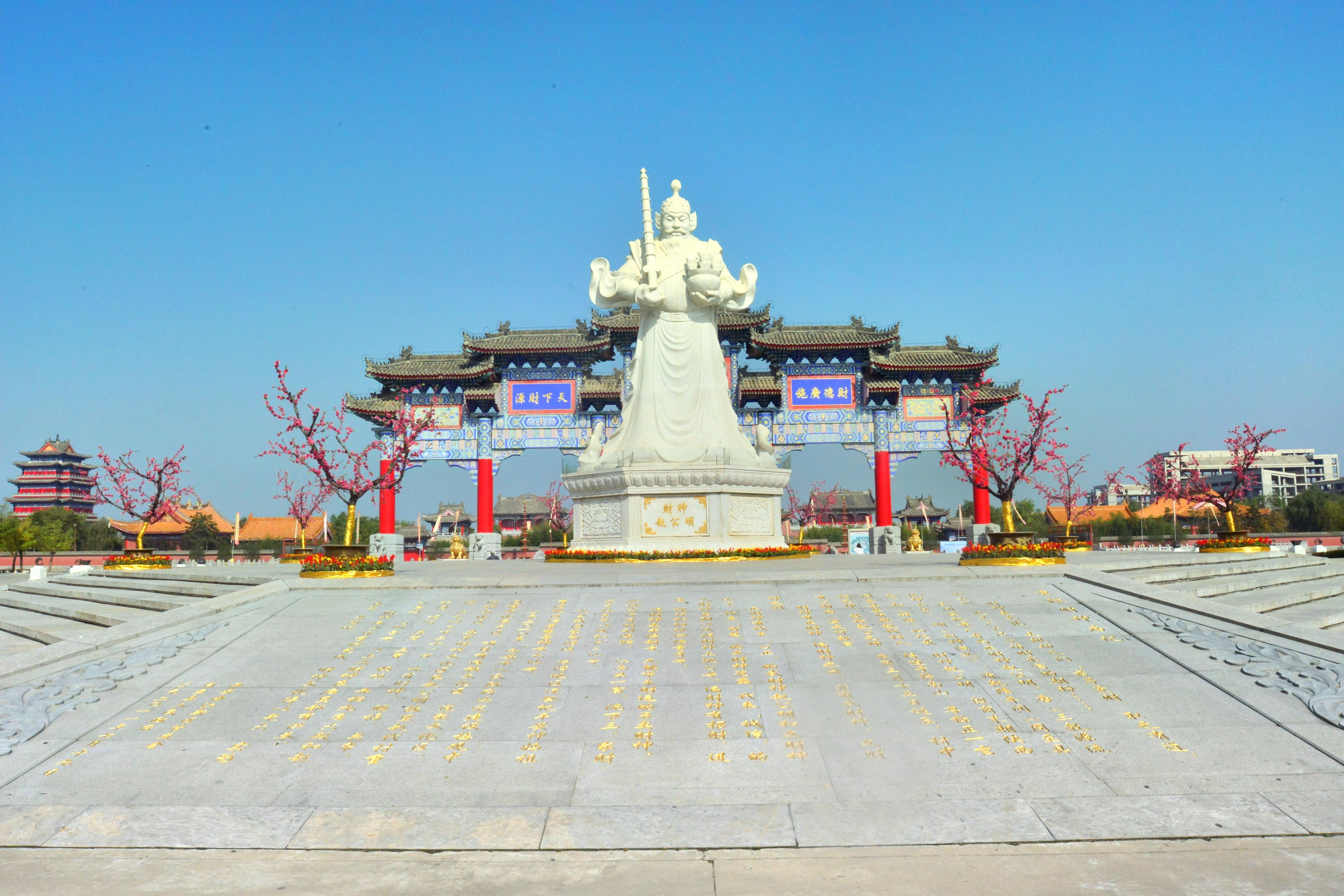 Zhao Gongming, God of Wealth Temple