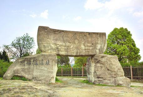 하모도(허무두) 유적지 박물관