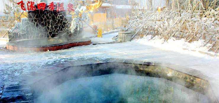 飛瀧四季溫泉