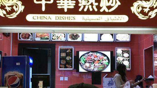 China Dishes &  中華熱炒