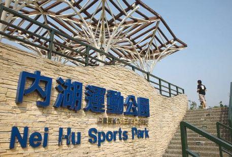 Neihu Sports Park