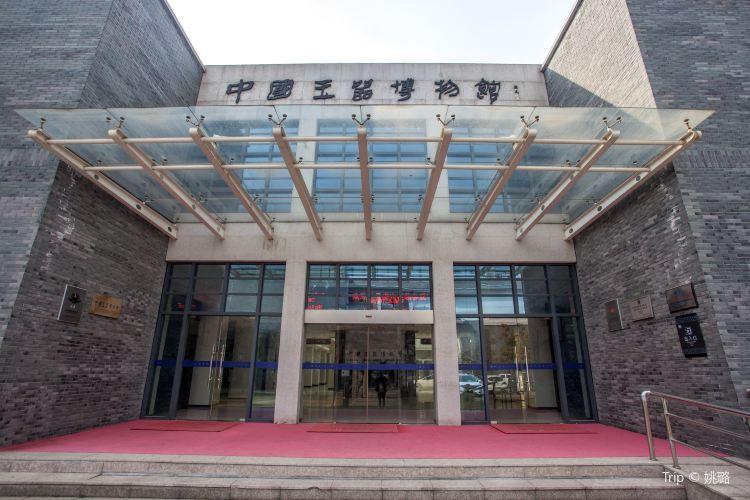 China Jade Carving Museum