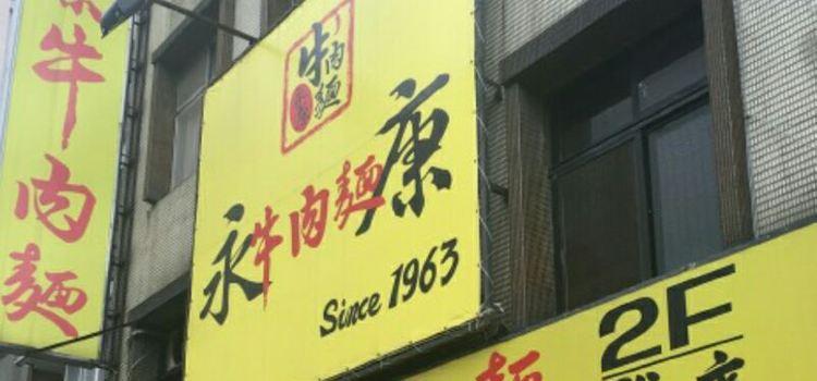 永康刀削麵2