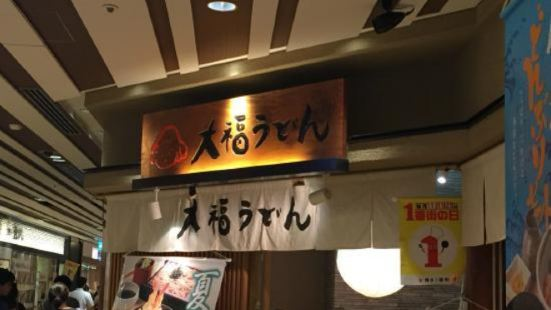 Daifuku Udon Hakata Ichibangai