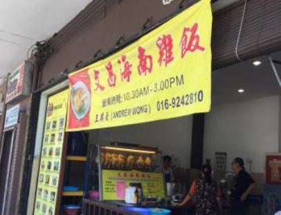 Wen Chang Hainan Chicken Rice