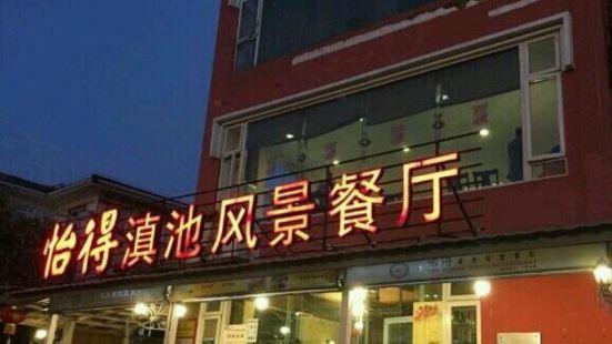Yidefengjing Restaurant