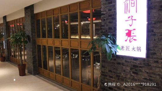 Dong Zi Zhang Lao Jiang Hot Pot( Yin Tai Department Store)