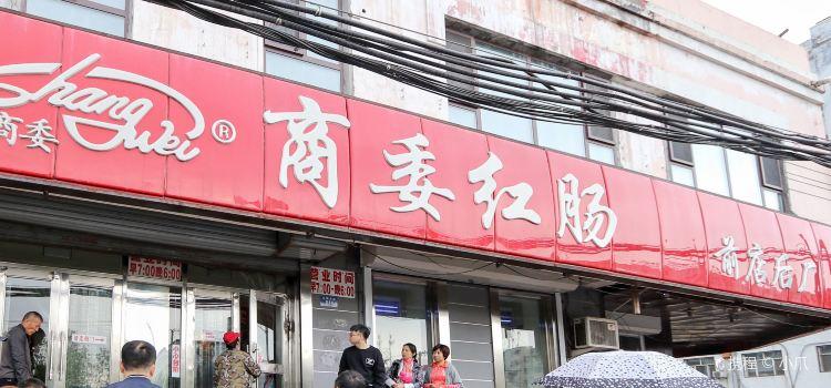 Shangwei Hongchang3