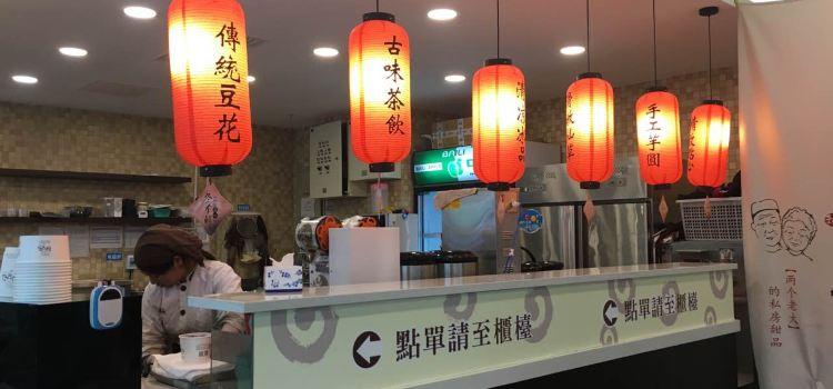 鮮芋仙(萬達店)2