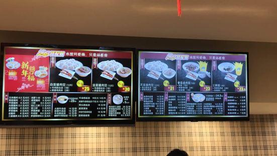 大娘水餃(南大街店)