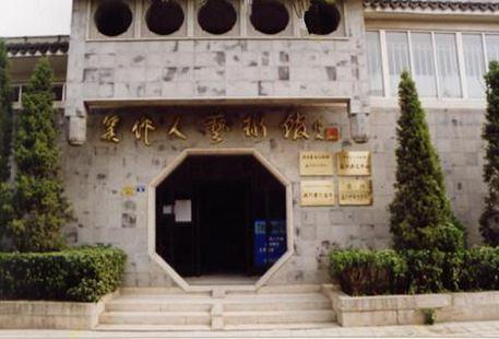 Wushisandai Art Museum