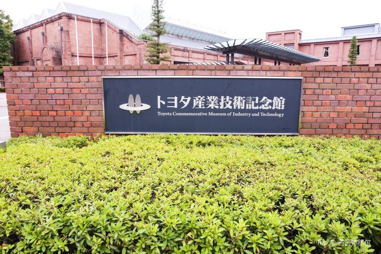 豐田產業技術紀念館4