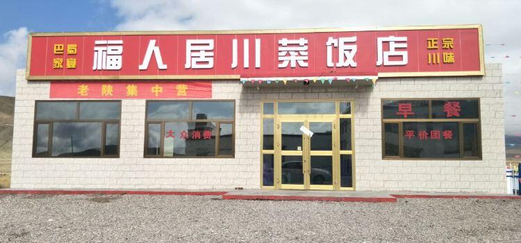 福人居川菜飯店2