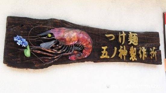 つけ麺 五ノ神製作所(新宿店)