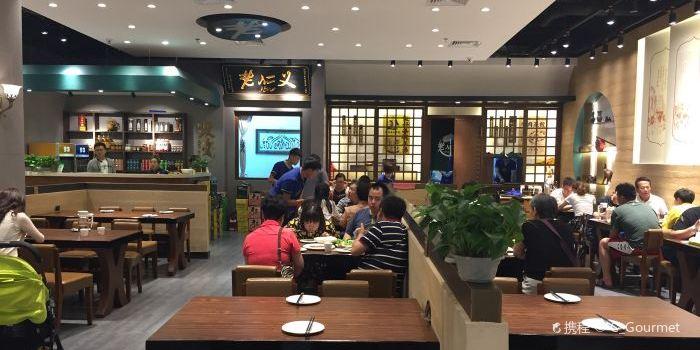 老仁義(太古街店)2