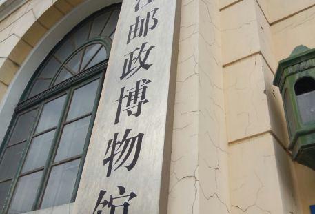 Heilongjiang Youzheng Museum