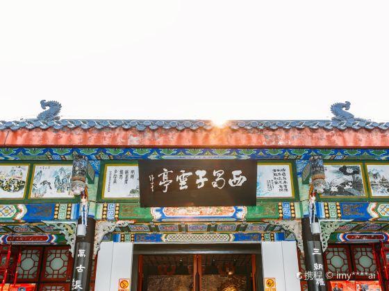 Xishanzi Yunting Scenic Area