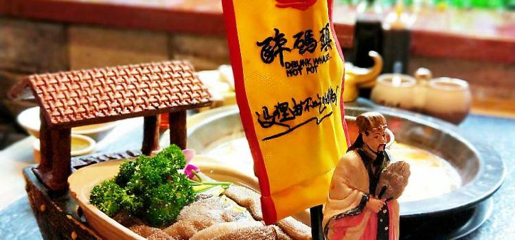 醉碼頭火鍋(春熙路店)1