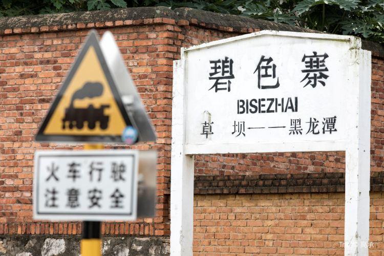 Bisezhai Railway Station4