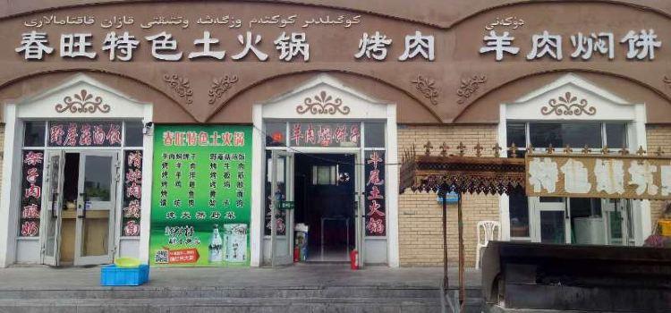春旺特色土火鍋燒烤春旺串串燒烤料理1