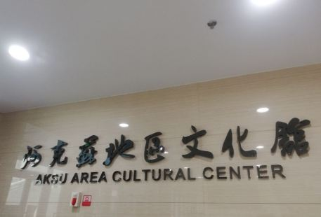 阿克蘇地區文化館