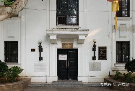Zhenjiang Minjian Culture Art Hall