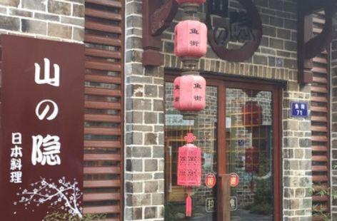 山之隱日本料理