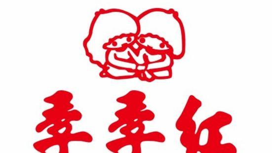 季季紅火鍋(景星恒百貨店)