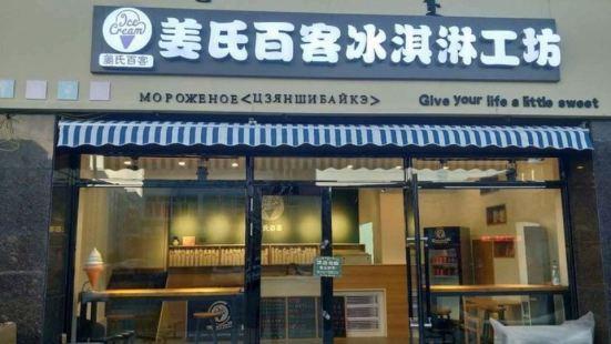 薑氏百客冰淇淋工坊
