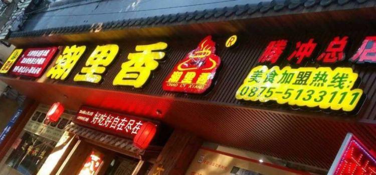 潮裡香(騰衝總店)1