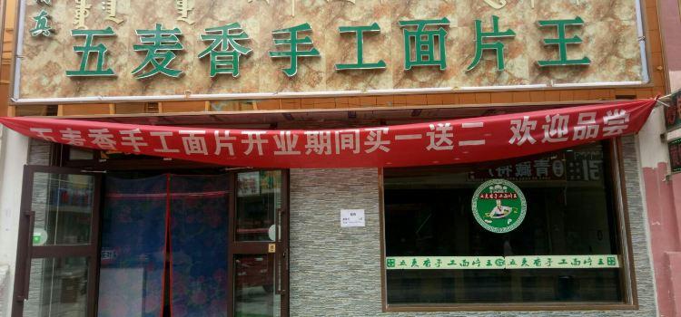 五麥香手工面片王1
