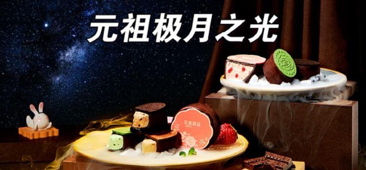 元祖食品(諸暨大唐店)1