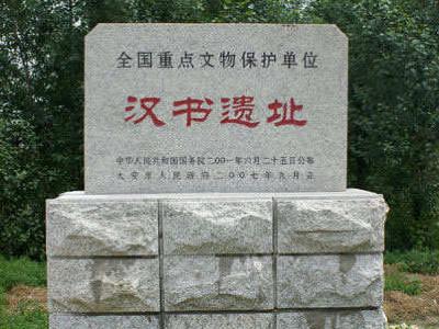 Book of Han Relic Site