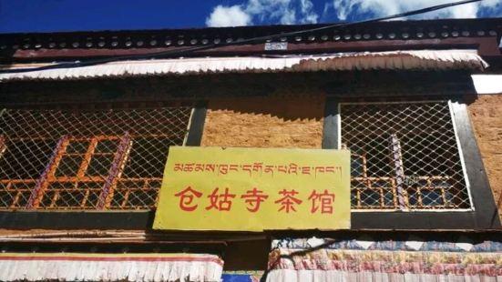 倉姑寺甜茶館