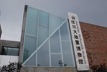 汶川地震博物館