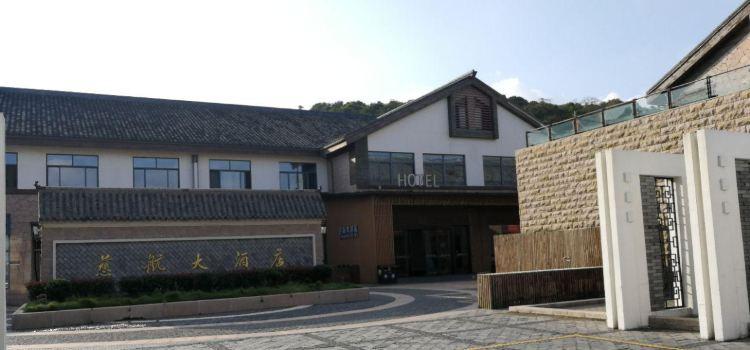 慈航大酒店2