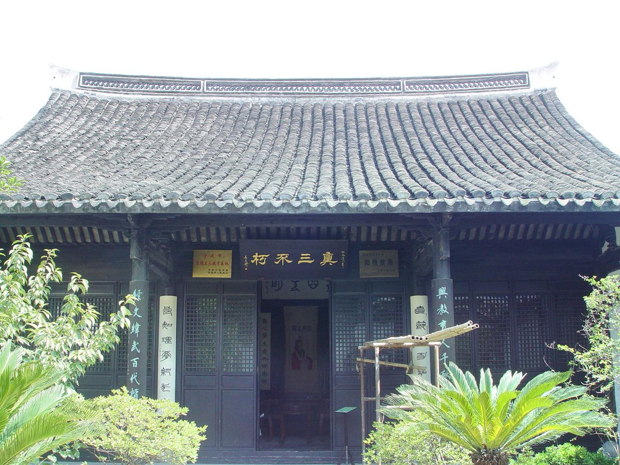 王陽明故居