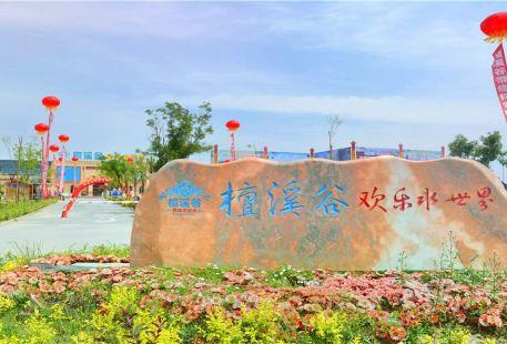 Tanxigu Hot Spring Water World