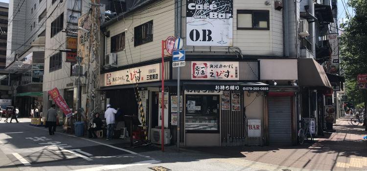 Fish Market and Sushi Ebisu Sannomiyahigashi3