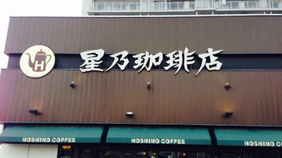 Hoshino Coffee Kurosaki